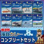 横須賀海自カレー 全8種コンプリートセット(しらせ・あすか・ゆうぎり・きりしま・えのしま・はちじょう・うずしお・せとしお) レトルトカレー 200g×8個 1セット
