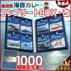 横須賀海自カレー 全8種コンプリートBOX・改セット(しらせ・あすか・ゆうぎり・きりしま・えのしま・はちじょう・うずしお・せとしお) レトルトカレー 200g×8個 特製BOX入1セット