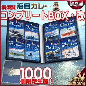 海軍カレー の 横須賀海軍 酒保 楽天市場