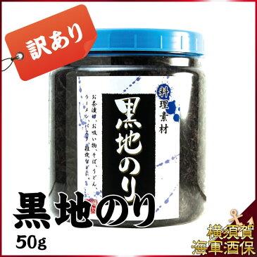 【訳あり】調味商事 黒地のり 乾海苔 50g プラボトル 1本