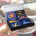 調味商事 よこすか海軍カレー食べ比べセット<ネイビーブルー +プレミアム+TSUNAMI+進ちゃん>レトルトカレーギフトセット4食入 1セット 【ラッキーシール対応】 マツコ 有吉 かりそめ天国 ヒルナンデス