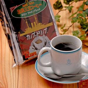 【ドリップコーヒー】旗艦三笠コーヒー(ドリップタイプ)12袋入り【ご当地】ドリップタイプだ...