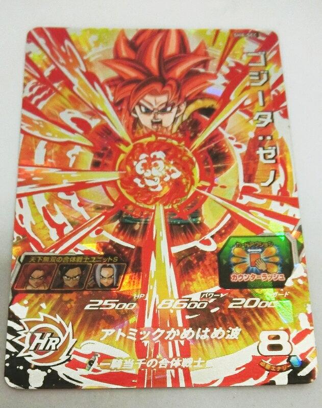 トレーディングカード・テレカ, トレーディングカードゲーム SDBH : SH8-SEC