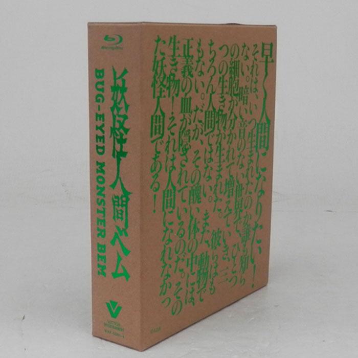 【中古】《Blu-ray ブルーレイ》妖怪人間ベム 初回放送 オリジナルHDリマスター版 Blu-ray BOX/アニメ【山城店】