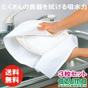 【ポスト投函品】布巾 厚地大判ふきん 60×33cm 【3枚セット】日本製 食器拭きに 大皿が一度に35枚拭ける吸水性 アズマ工業
