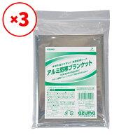 【3枚セット】【ポスト投函品】TKアルミ防寒ブランケット