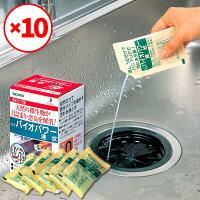 【10個セット】バイオパワー液状