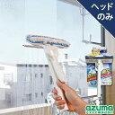 【メーカー公式店】窓・網戸楽絞りワイパーHAZ348(ヘッドのみ・ハンディタイプ) アズマ工業
