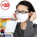 【送料無料】【5%OFF】【10袋セット】メガネくもらないマスク5PAZ961