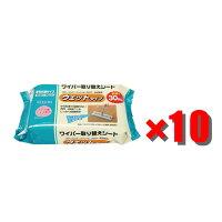【10袋セット】ワイパーウェットシート30PSQ057