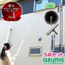 【送料無料】【22%OFF】高い所のお掃除セット