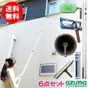 【送料無料】【21%OFF】高い所のお掃除セット2
