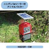!5wソーラー付電柵器アニマルバスターお買い得セットNSDSR−5W
