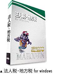 6/1新発売!魔法陣法人税・地方税 平成29年度版