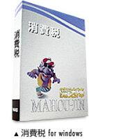 魔法陣/消費税/平成20年改訂版VER.1.1