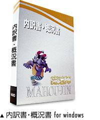 最新版だけをお届けします!魔法陣内訳書・概況書 五訂版VER.2.1【...