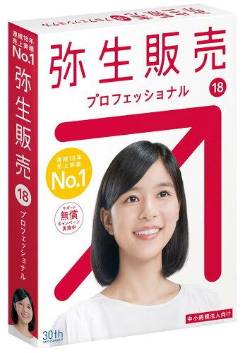弥生弥生販売18プロフェッショナル 最新版だけ...
