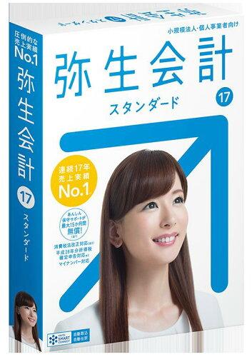 弥生弥生会計17スタンダード 最新版だけをお届...
