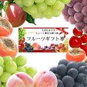 【送料無料】季節の完熟フルーツを贈る≪プレミアム フルーツギ...