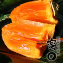 【送料無料!】「特選あんぽ柿 蜜まる」百目柿 Lサイズ4?6玉 ※12月上旬頃より順次発送