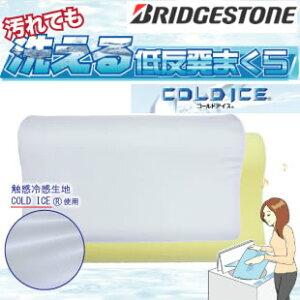 ブリジストンのご家庭洗濯機で洗える丸ごと洗える低反発枕!カバーは触感冷感生地<COLD ICE(...