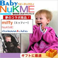ヌックミィ/ヌックミイ/NuKME/着る毛布/着るブランケット/ねんね/ベビー/ブランケット/マタニテ...