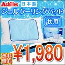 [日本製]アキレスジェルクーリングパッド枕用(40×30)ひ...