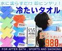 【新色登場!】冷たい!水に濡らすだけでOK!冷たいタオル熱中症対策!スポーツレジャーに!猛...
