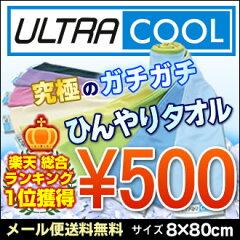 安心の日本製!3枚以上購入でプレゼント冷凍庫に入れると更にご極冷!冷たいアイススカーフ熱中...