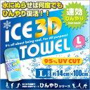 ICE 3D TOWELLサイズ1280円 水に濡らすだけでOK!冷たいひんやりタオル 暑さ対策!スポーツレジャーに!猛暑日・目の疲れ・体調不良!サラリーマン・現場・庭仕事にも防災/防災グッズ