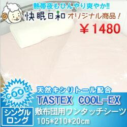 天然キシリトール成分配合【敷布団用ワンタッチシーツ/シングル】TASTEXCOOL-EX