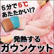 発熱ガウン 5分で5℃発熱着る毛布 着る羽毛布団冷えとり U-mo[ウーモ]ふんわり やわらか ナイトウェア ルームウェア