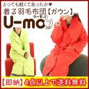 着る羽毛布団/花柄登場!U-mo[ウーモ]は軽くてとってもあったか ルームウェア 収納はとてもコン...