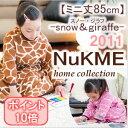 NuKME[ヌックミィ]【2011】ミニ丈85cm あったかマイクロフリースガウンケット