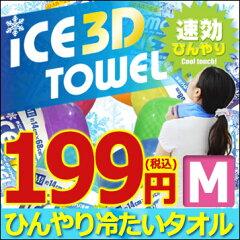 ひんやりタオル 冷たいタオル アイスタオル タオル ICE3Dタオル タオル/ひんやり/ひんやりスカーフ/クールタオル/冷却タオル/ネッククーラー 02P04Jul15