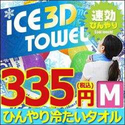 【新登場】ICE3DTOWEL水に濡らすだけでOK!冷たいひんやりタオル(カラーバリエーション)