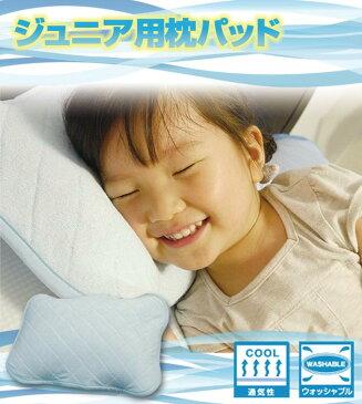 枕パッド クール 接触冷感 ひんやり 冷たい 竹繊維 メール便ジュニア キッズ 子供 こども 子ども即納/竹/天然成分/アイス/まくらパッド/ウォッシャブル/洗濯機
