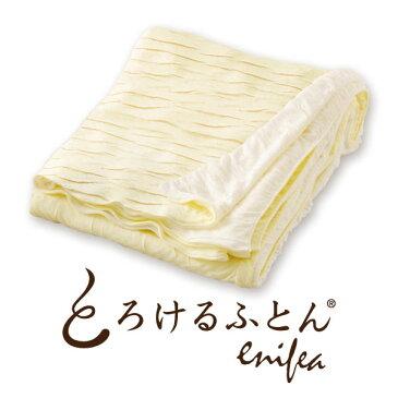 【SALE】 とろけるふとん enifea(イニフィー) 掛けカバー エッグイエロー×ホワイト ダブル ふわふわ リバーシブル やわらかい 洗える 赤ちゃん 布団 高級感 日本製 送料無料 ギフト enifea 快眠博士