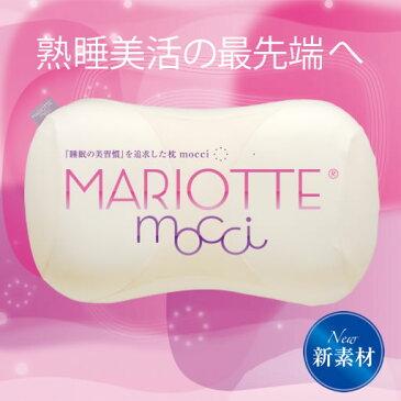 マリオット モッチ 『睡眠の美習慣』を追求した枕 マリオット フィット 低反発 枕 まくら 洗える 女性向け 日本製 送料無料 ギフト 快眠博士