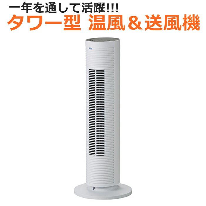 APIX(アピックス)『TowerTypeHot&Cool[タワー型ホット&クール](AMC-580R)』