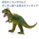 恐竜 おもちゃ フィギュア 羽毛ティラノサウルス (グリーン) ビニールモデル FD-311フェバリットでっか...