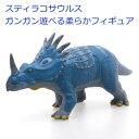 恐竜 おもちゃ フィギュア スティラコサウルス ビニールモデル FD-312フェバリットでっかいフィギュア ...