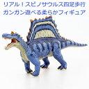 【恐竜 おもちゃ フィギュアグッズ】 スピノサウルス四足歩行ver ビニールモデル FD-316フェバリットで...