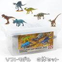 【即納】【2020年リニューアルセット】恐竜 おもちゃ フィギュア ダイナソーソフトモデル 02【6体入り】...