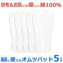 【送料込】安心の日本製 ジェフ 綿100% 成形布おむつ 長