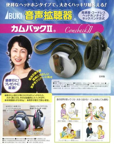 カムバック2 カムバックII 音声拡聴器(日本製)カンバック2 充電式 ヘッドホンタイプ 伊吹電...