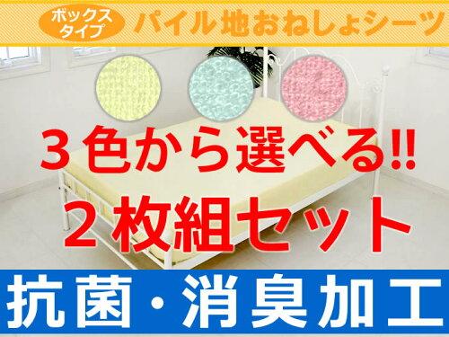 防水ボックスシーツ パイル地ボックスおねしょシーツ(セミダブル:120x...