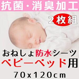 おねしょ ベビーベッド 赤ちゃん パケット