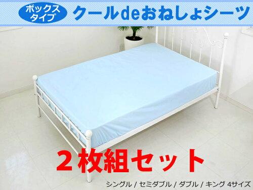 速乾 防水シーツボックスシーツ ベッド用 サラサラメッシュタイプおねしょシ...