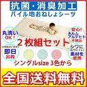 【安心の抗菌防臭加工】【2枚組】 防水シーツ シングル パイ